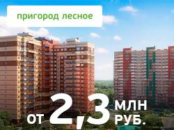 ЖК «Пригород Лесное» Квартиры прагматик-класса с отделкой
